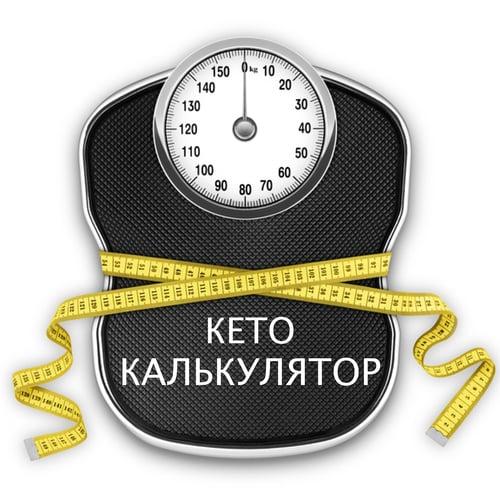Калькулятор калорий Кето диета КБЖУ