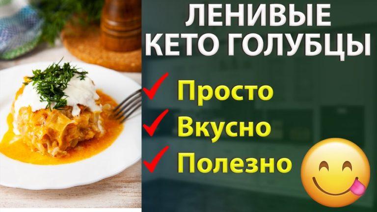 простой кето рецепт на каждый день